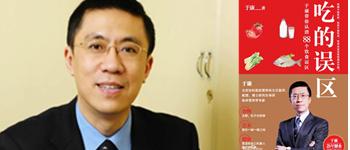 于康,北京协和医院临床营养科教授